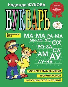 Букварь Надежды Жуковой с зеленой обложкой сочетающий традиционную и оригинальную логопедическую методику