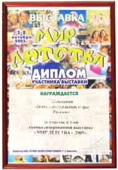 Диплом за участие в первой специализированной выставке Мир детства - 2005