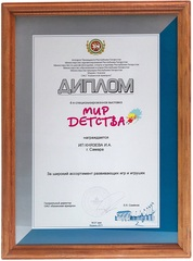 Диплом за широкий ассортимент разивающих игр на специализированной выставке Мир детства - 2011