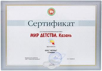Сертификат за участие в специализированной выставке Мир детства - 2013