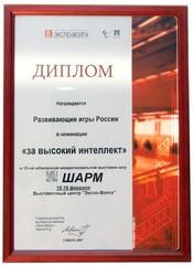 Диплом за участие в десятой межрегиональной выставке-шоу Шарм - 2007