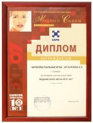 Диплом за участие в выставке Модный салон весна-лето 2007