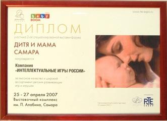 Диплом за участие во второй специализированной выставке-форуме Дитя и мама 2007