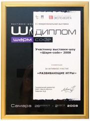 Диплом за участие в выставке-шоу Шарм-code 2008