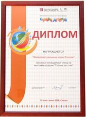 Диплом за самый посещаемый стенд на выставке-форуме Страна детства