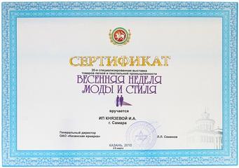 Сертификат за участие в выставке Весенняя неделя моды и стиля