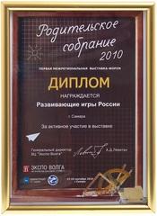 Диплом за активное участие в выставке-форуме Родительское собрание 2010