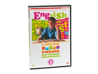 DVD ENGLISH Видео учебник для младших школьников 3. Вид 1