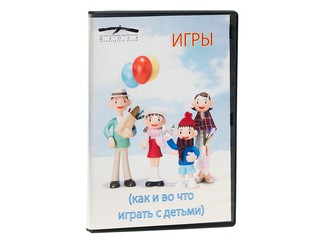 DVD Как и во что играть с детьми . Вид 1