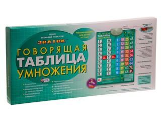 Говорящая таблица умножения. Вид 1
