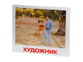 """Набор обучающих карточек """"Профессии"""""""