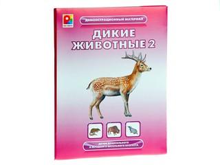 """Демонстрационный материал """"Дикие животные 2"""""""