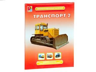 """Демонстрационный материал """"Транспорт 2"""". Вид 2"""