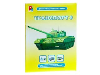 """Демонстрационный материал """"Транспорт 3"""""""
