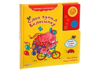 """Говорящие стихотворения """"Слон купил велосипед"""""""