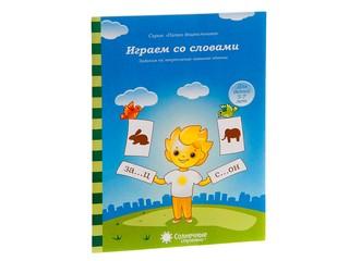 """Папка дошкольника """"Играем со словами"""". Вид 1"""
