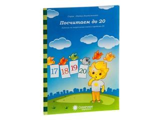 """Папка дошкольника """"Посчитаем до 20"""". Вид 1"""