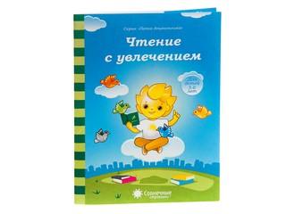 """Папка дошкольника """"Чтение с увлечением"""". Вид 1"""