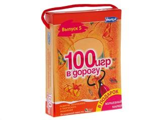 100 игр в дорогу оранжевый. Вид 1