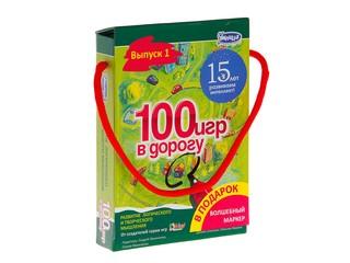 100 игр в дорогу зеленый. Вид 1