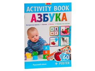 Activities book азбука
