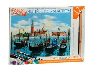 Набор для живописи венеция. Вид 1