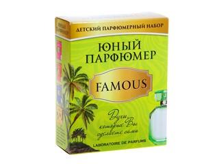Юный парфюмер famous. Вид 1