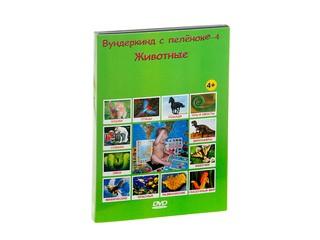 Dvd  с пеленок 4