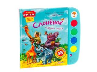 Слоненок и другие сказки волшебная шкатулка