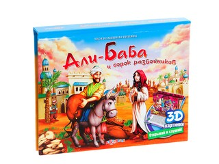 Али-баба и твоя волшебная книжка