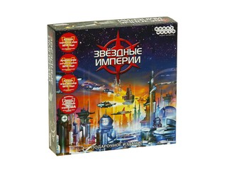 Звездные империи. Вид 1