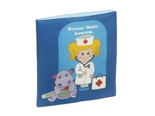 """Книжка """"Кукла доктор"""""""