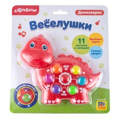 Музыкальная игрушка Азбукварик Веселушки Динозаврик