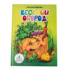 Книга для говорящей ручки Знаток Знаток Веселый огород