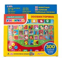 Музыкальная игрушка Азбукварик Игровой планшетик Умничка Зоовикторина