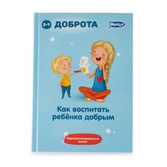 Книга Умница Доброта Как воспитать ребенка добрым