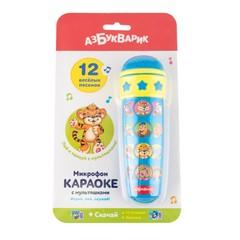 Музыкальная игрушка Азбукварик Микрофон Караоке C мультяшками