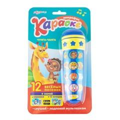 Музыкальная игрушка Азбукварик Микрофон Караоке Чунга-чанга