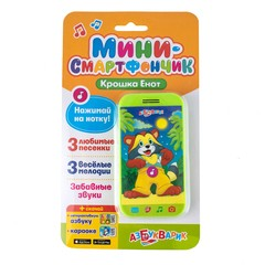 Музыкальная игрушка Азбукварик Мини-смартфончик Крошка Енот