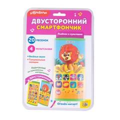 Музыкальная игрушка Азбукварик Двусторонний смартфончик Львенок и мультяшки
