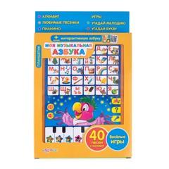 Музыкальная игрушка Азбукварик Планшетик Моя музыкальная азбука