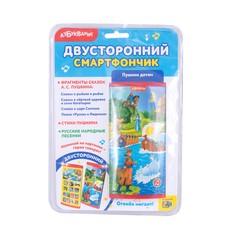 Музыкальная игрушка Азбукварик Двусторонний смартфончик Пушкин детям