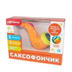 Музыкальная игрушка Азбукварик Музыкальные инструменты Саксофончик
