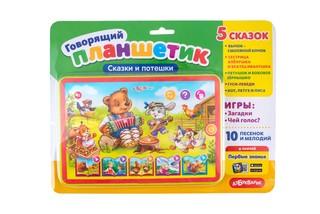 Музыкальная игрушка Азбукварик Говорящий планшетик Сказки и потешки