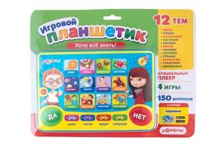 Музыкальная игрушка Азбукварик Игровой планшетик Хочу все знать!