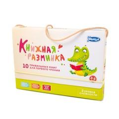 Набор книг Умница Книжная разминка Крокодил