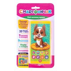 Музыкальная игрушка Азбукварик Смартфончик Мой питомец щенок