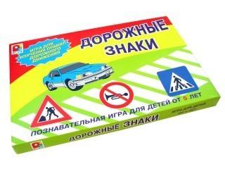 """Игра """"Дорожные знаки"""". Вид 1"""