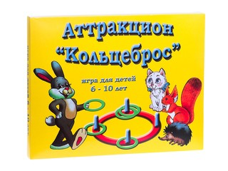 "Аттракцион ""Кольцеброс"""