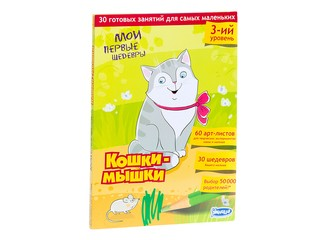 """Мои первые шедевры """"Кошки-мышки"""". Вид 1"""